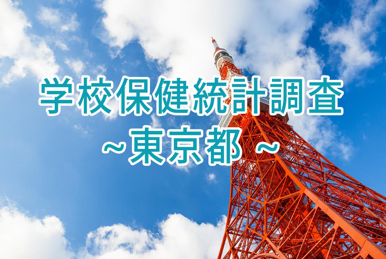 <東京都>学校保健統計速報