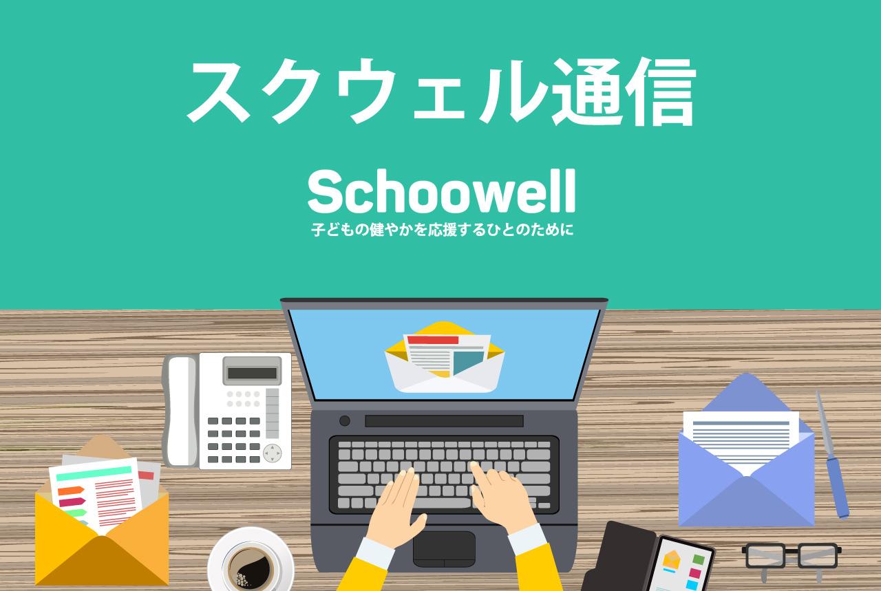 スクウェル通信 創刊号(2016/4/1号)