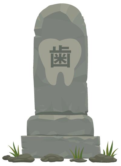 乳歯のお墓