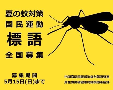 夏の蚊対策国民運動