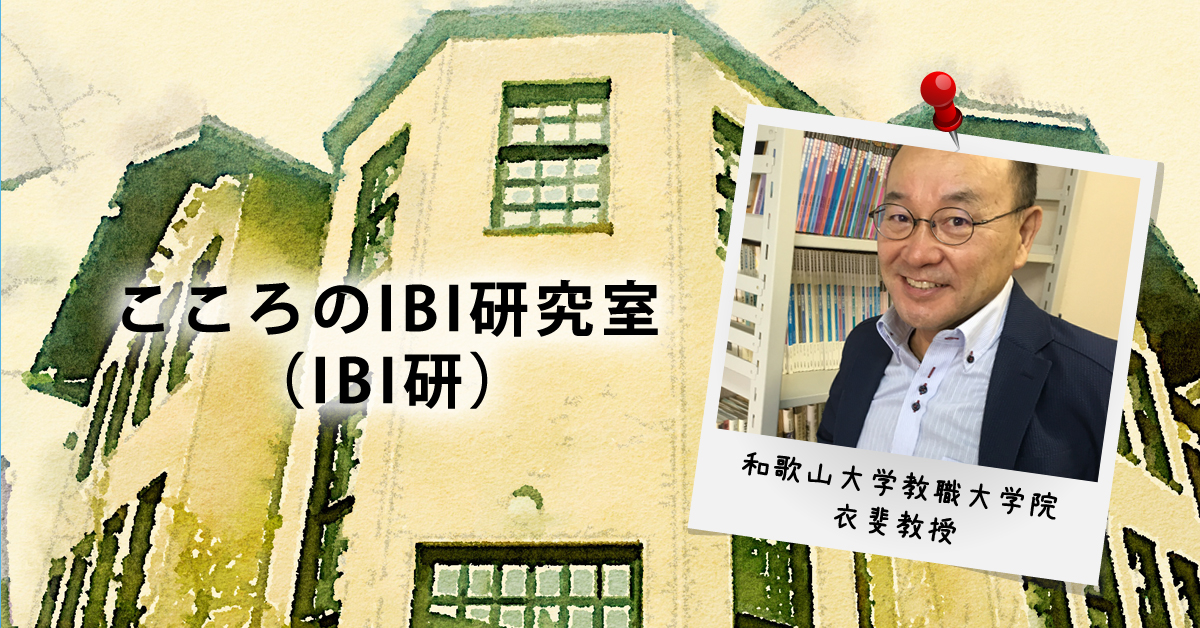 ibi-labo-main