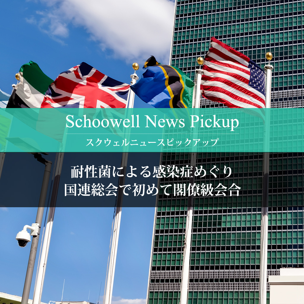 耐性菌に関する国連の会議