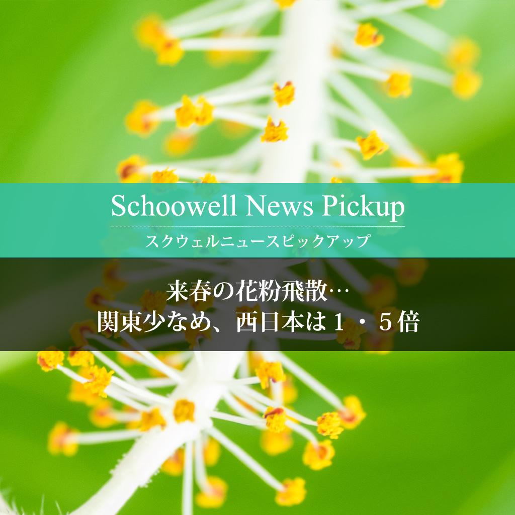 来春の花粉飛散…関東少なめ、西日本は1・5倍
