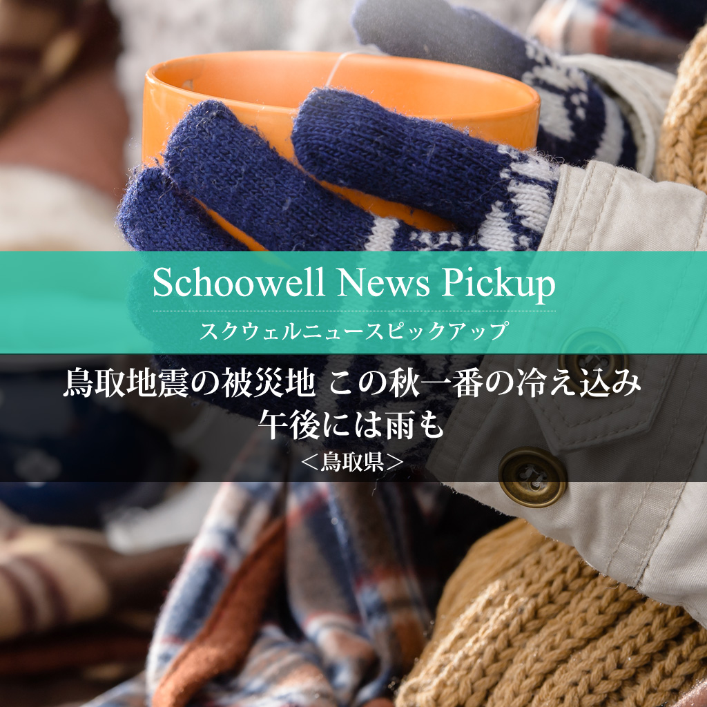 鳥取地震の被災地 この秋一番の冷え込み 午後には雨も