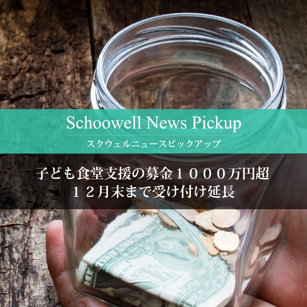 子ども食堂支援の募金1000万円超 12月末まで受け付け延長