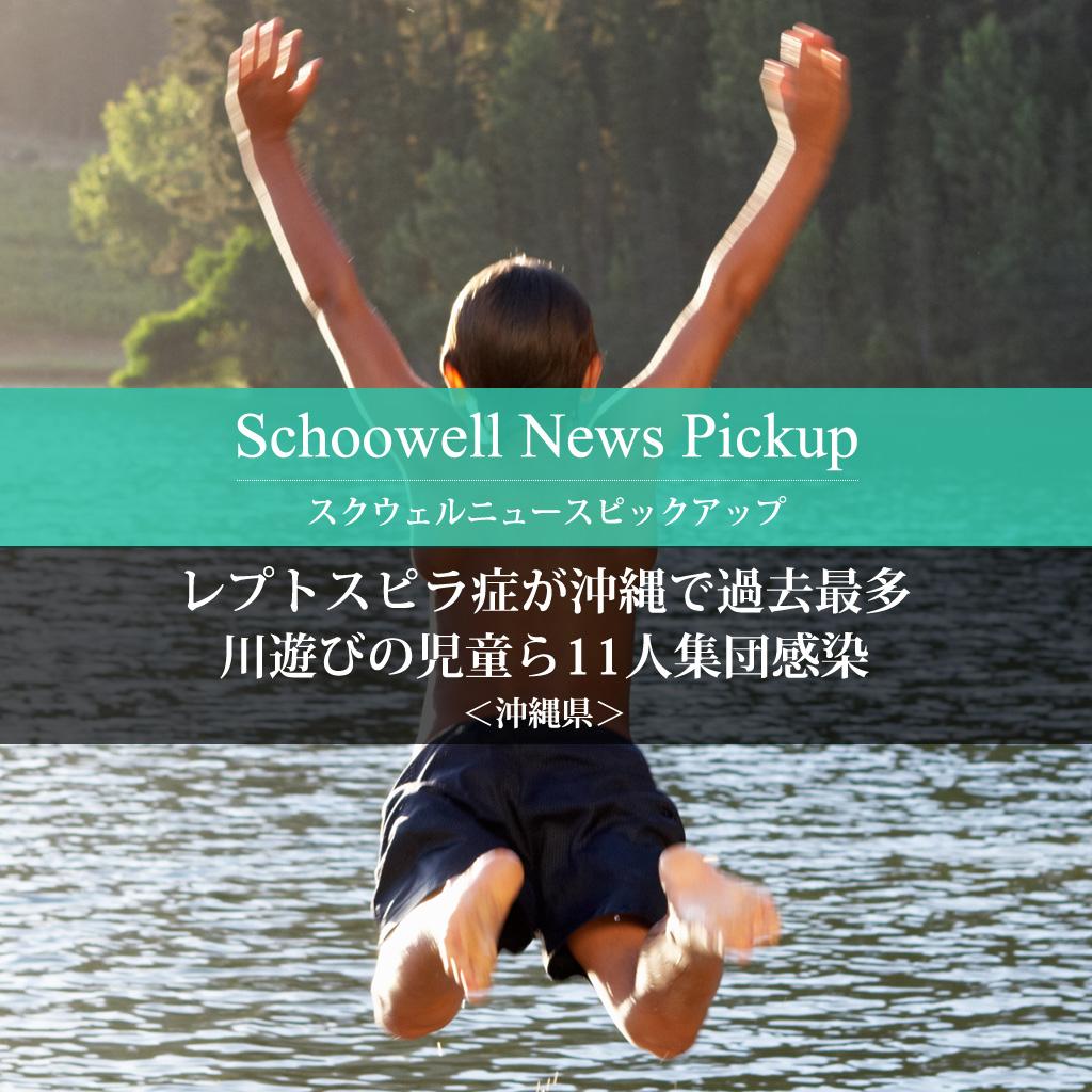 レプトスピラ症が沖縄で過去最多 川遊びの児童ら11人集団感染