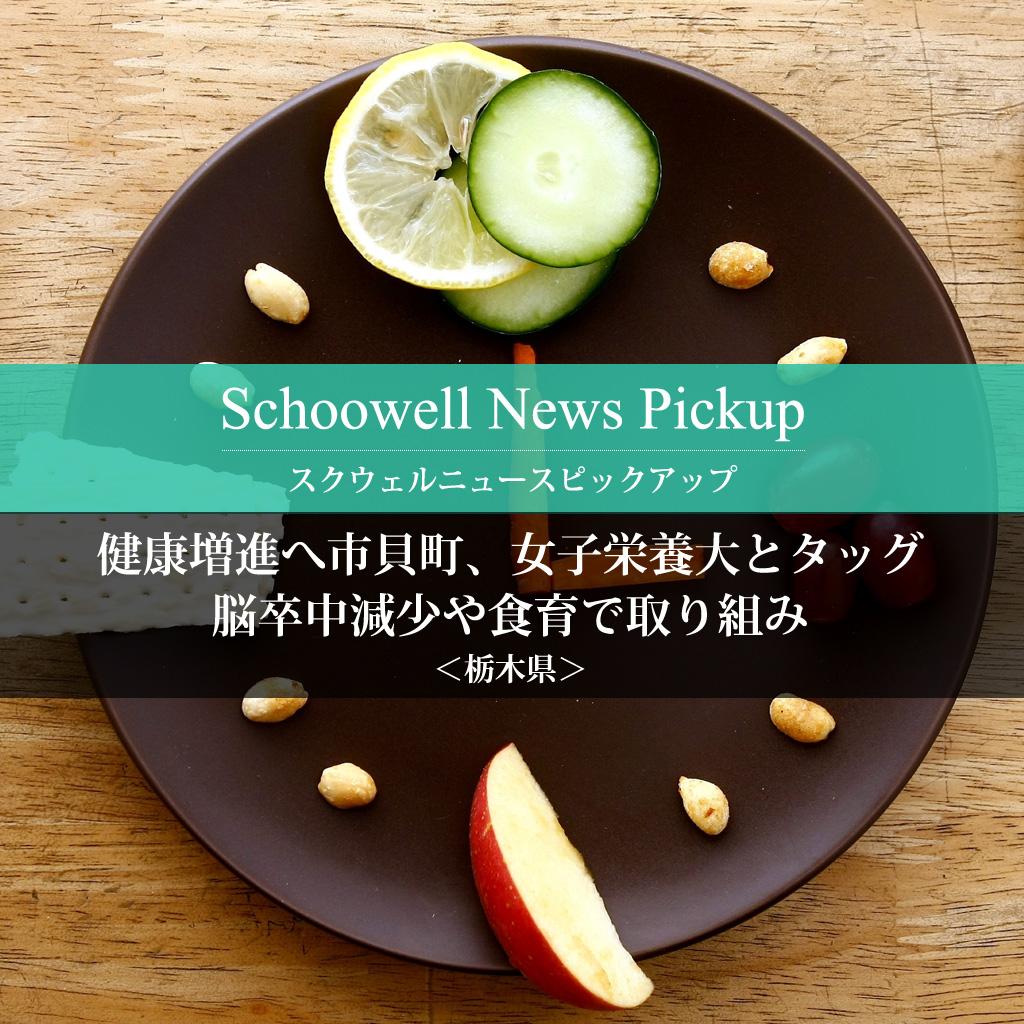 <栃木県>健康増進へ市貝町、女子栄養大とタッグ 脳卒中減少や食育で取り組み