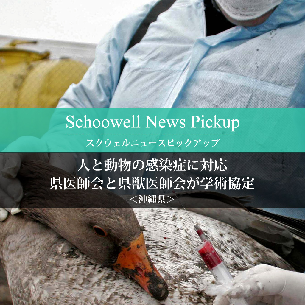 <沖縄県>人と動物の感染症に対応 県医師会と県獣医師会が学術協定