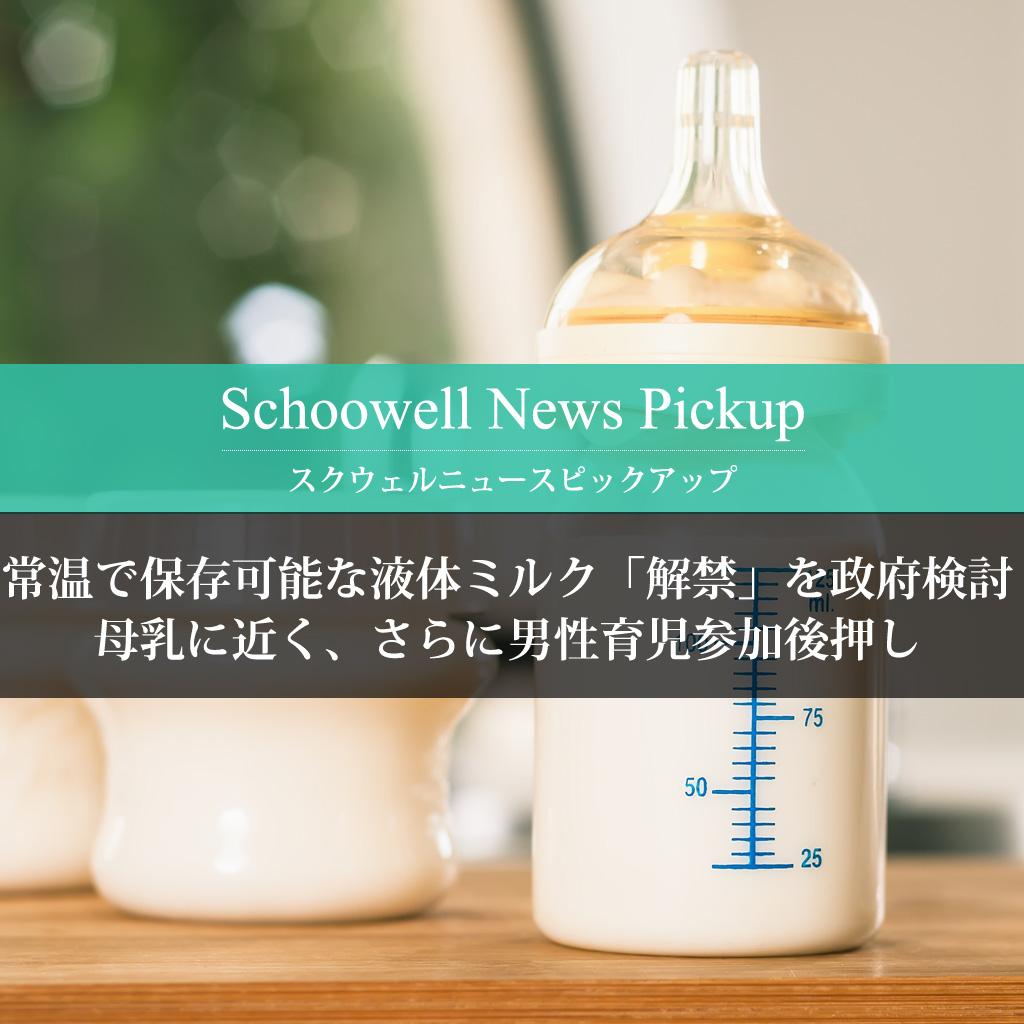 常温で保存可能な液体ミルク「解禁」を政府検討 母乳に近く、さらに男性育児参加後押し