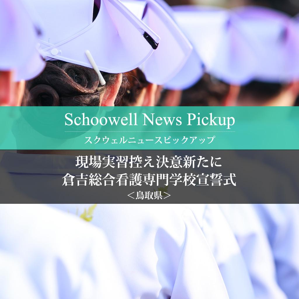 現場実習控え決意新たに 倉吉総合看護専門学校宣誓式