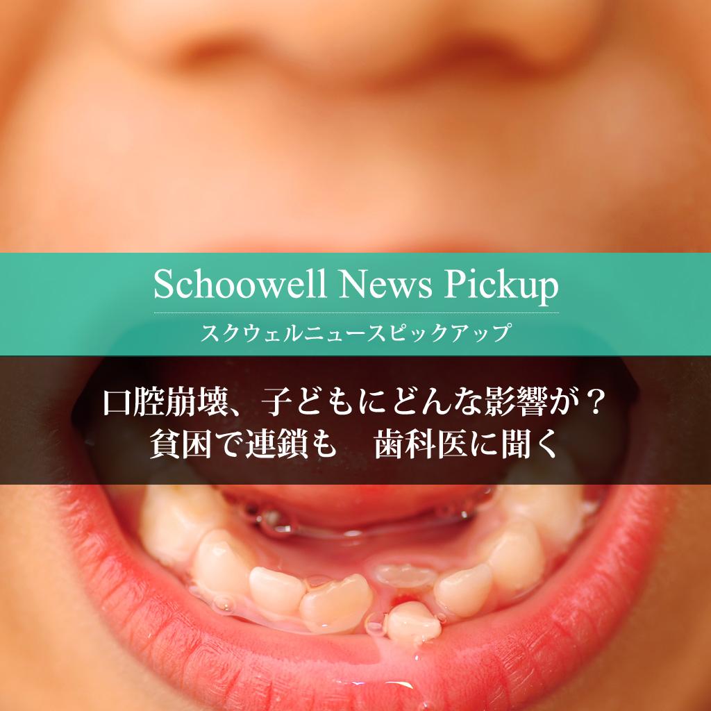 口腔崩壊、子どもにどんな影響が? 貧困で連鎖も 歯科医に聞く