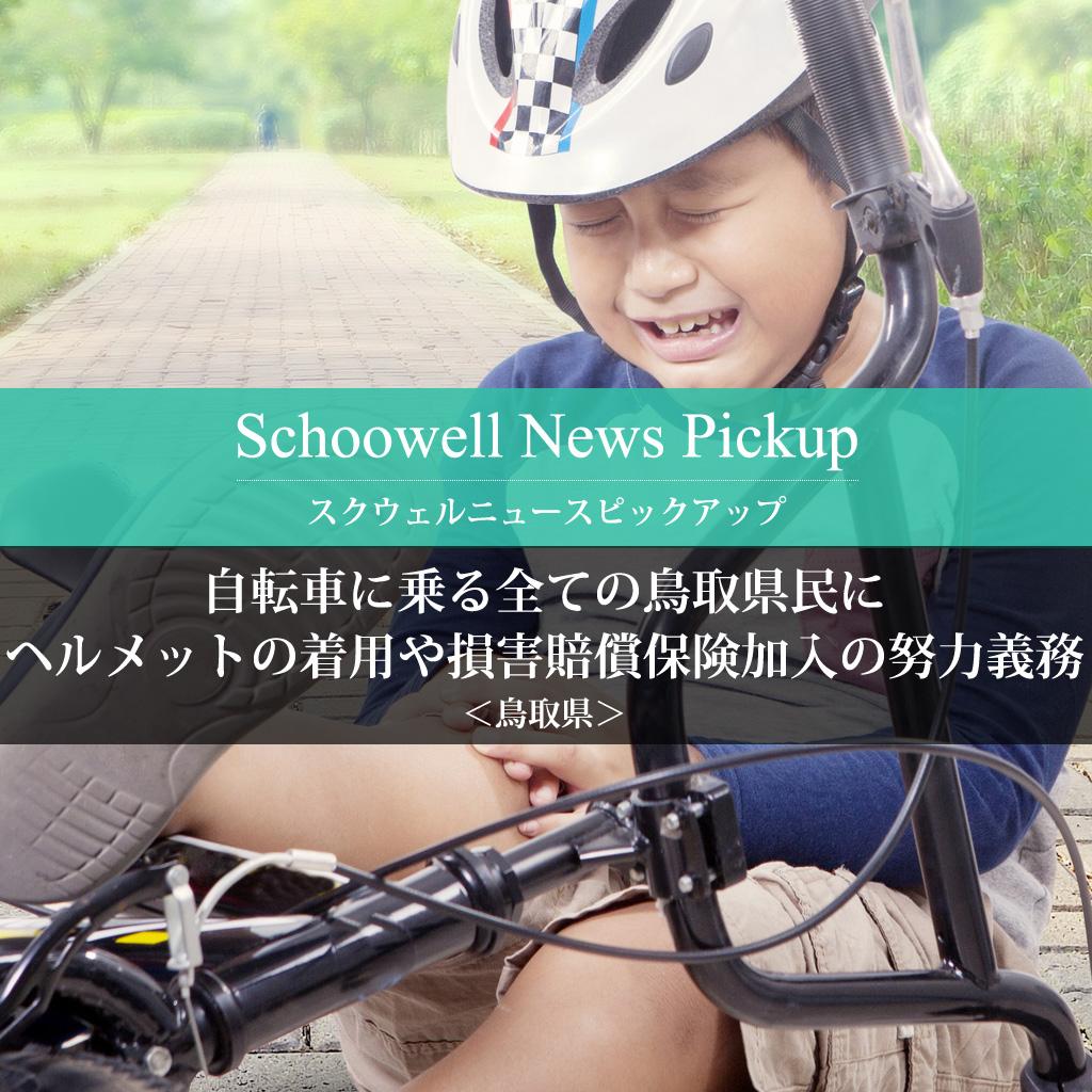 <鳥取県>自転車に乗る全ての鳥取県民に、 ヘルメットの着用や損害賠償保険加入の努力義務