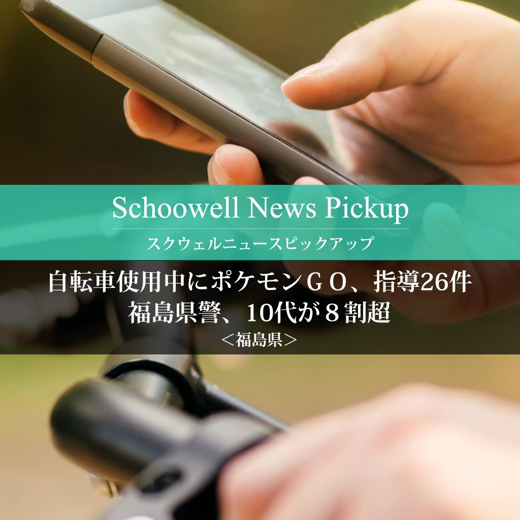 自転車使用中にポケモンGO、指導26件 福島県警、10代が8割超