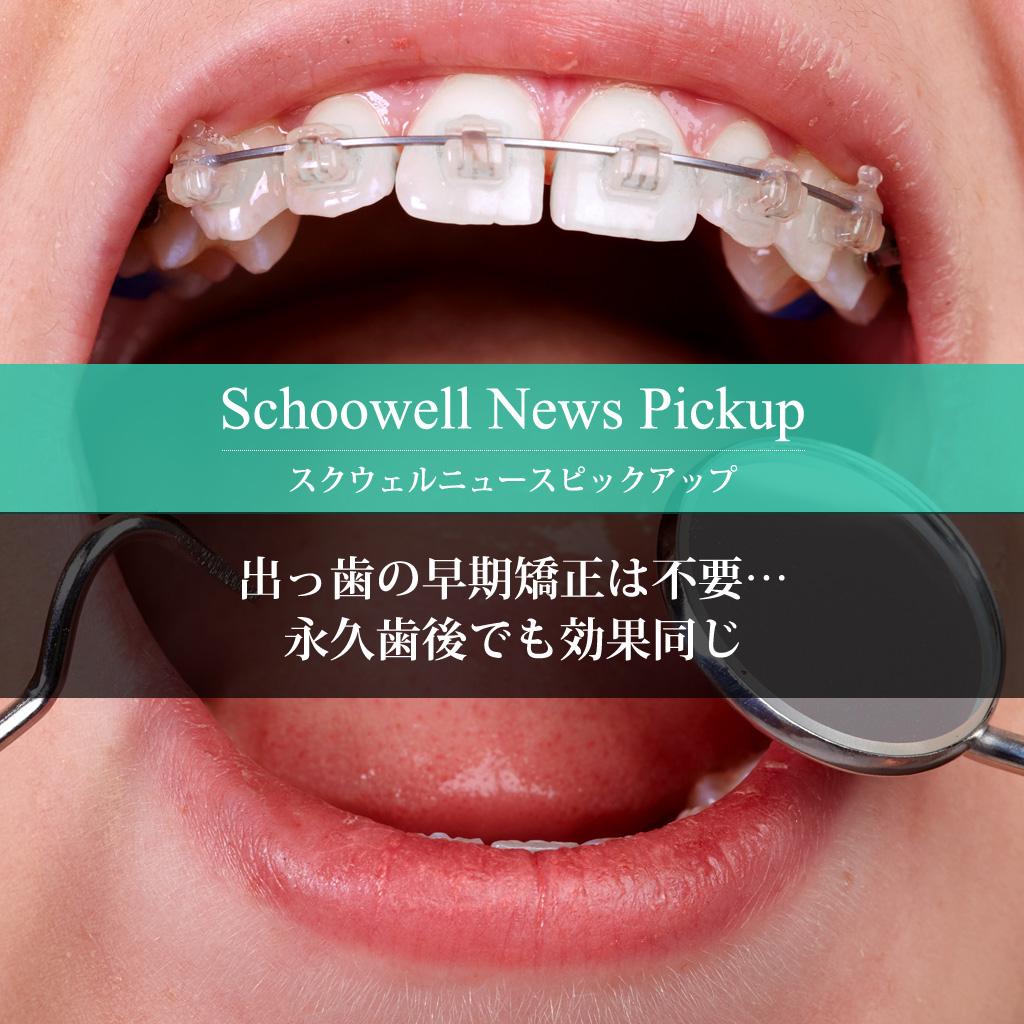出っ歯の早期矯正は不要…永久歯後でも効果同じ