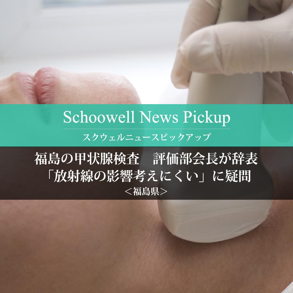 福島の甲状腺検査 評価部会長が辞表 「放射線の影響考えにくい」に疑問
