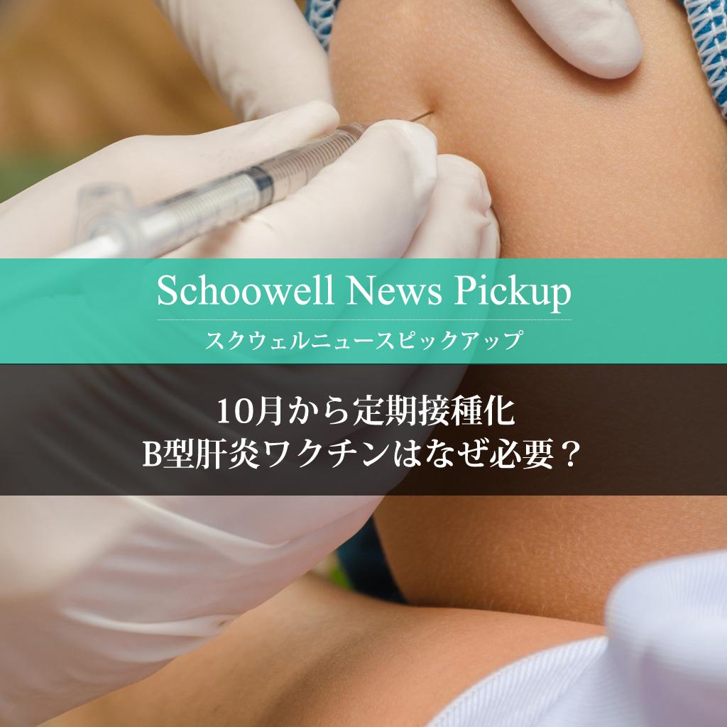 10月から定期接種化 B型肝炎ワクチンはなぜ必要?