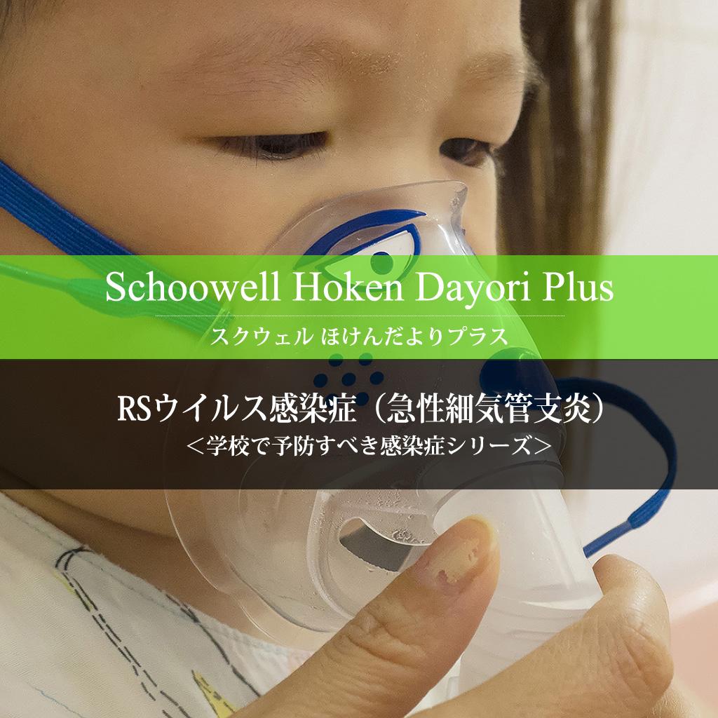 ほけんだよりプラス - RSウイルス感染症(急性細気管支炎) - 学校で予防すべき感染症シリーズ