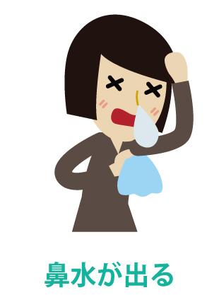 インフルエンザの症状 - 鼻水