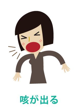 インフルエンザの症状 - 咳が出る