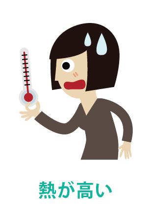 インフルエンザの症状 - 熱が出る
