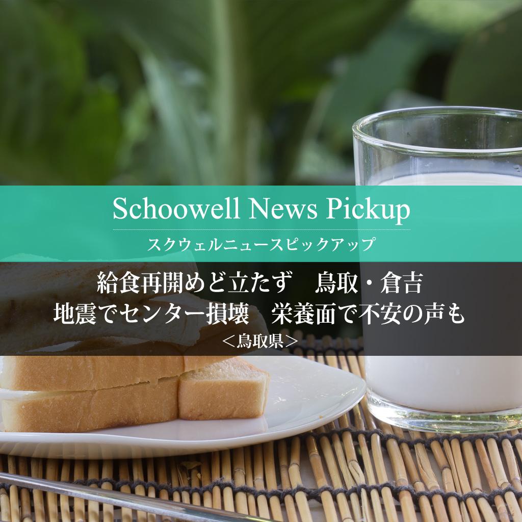 給食再開めど立たず 鳥取・倉吉、地震でセンター損壊 栄養面で不安の声も