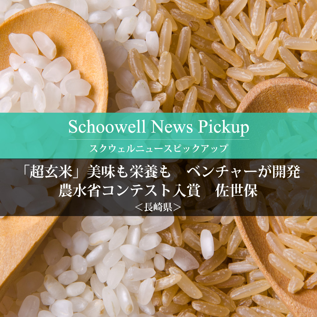 「超玄米」美味も栄養も ベンチャーが開発、農水省コンテスト入賞 佐世保