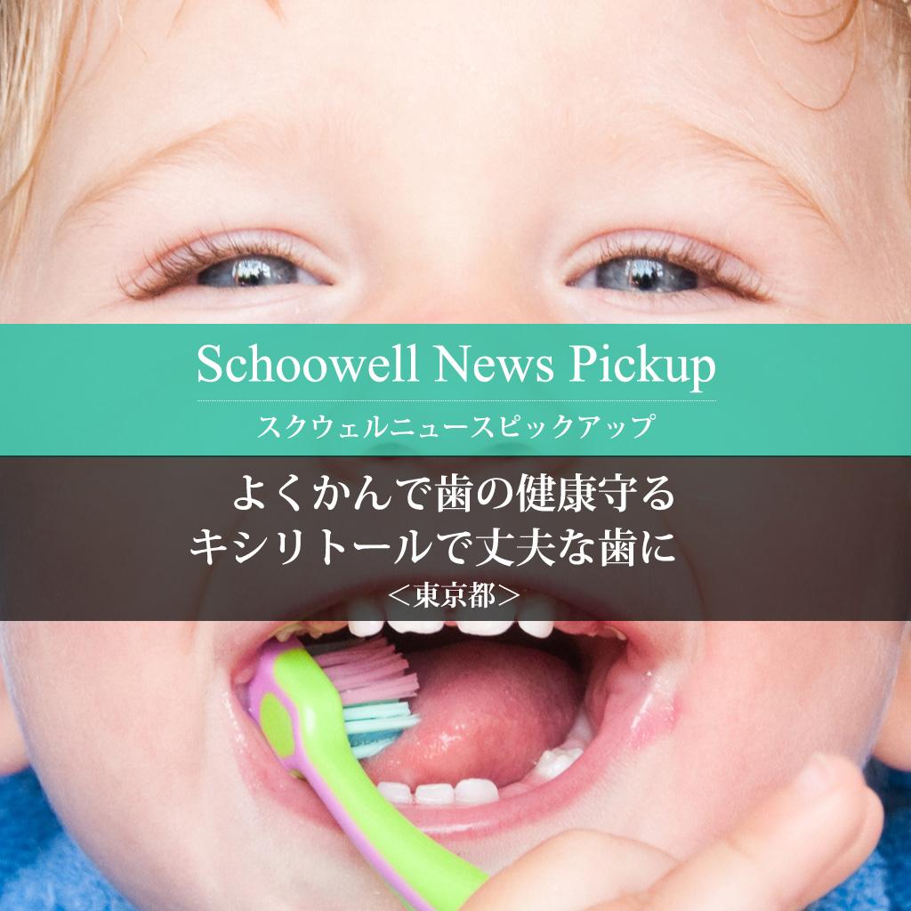 よくかんで歯の健康守る キシリトールで丈夫な歯に