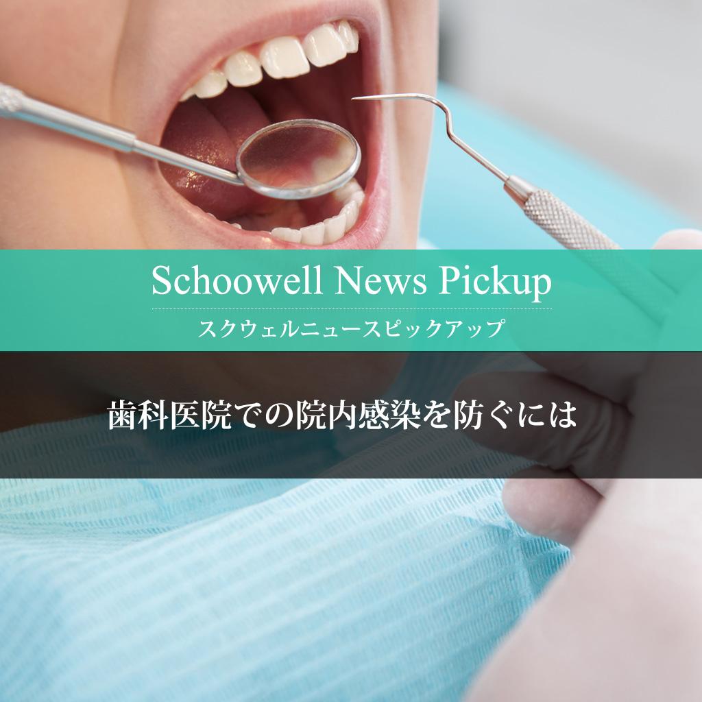 歯科医院での院内感染を防ぐには
