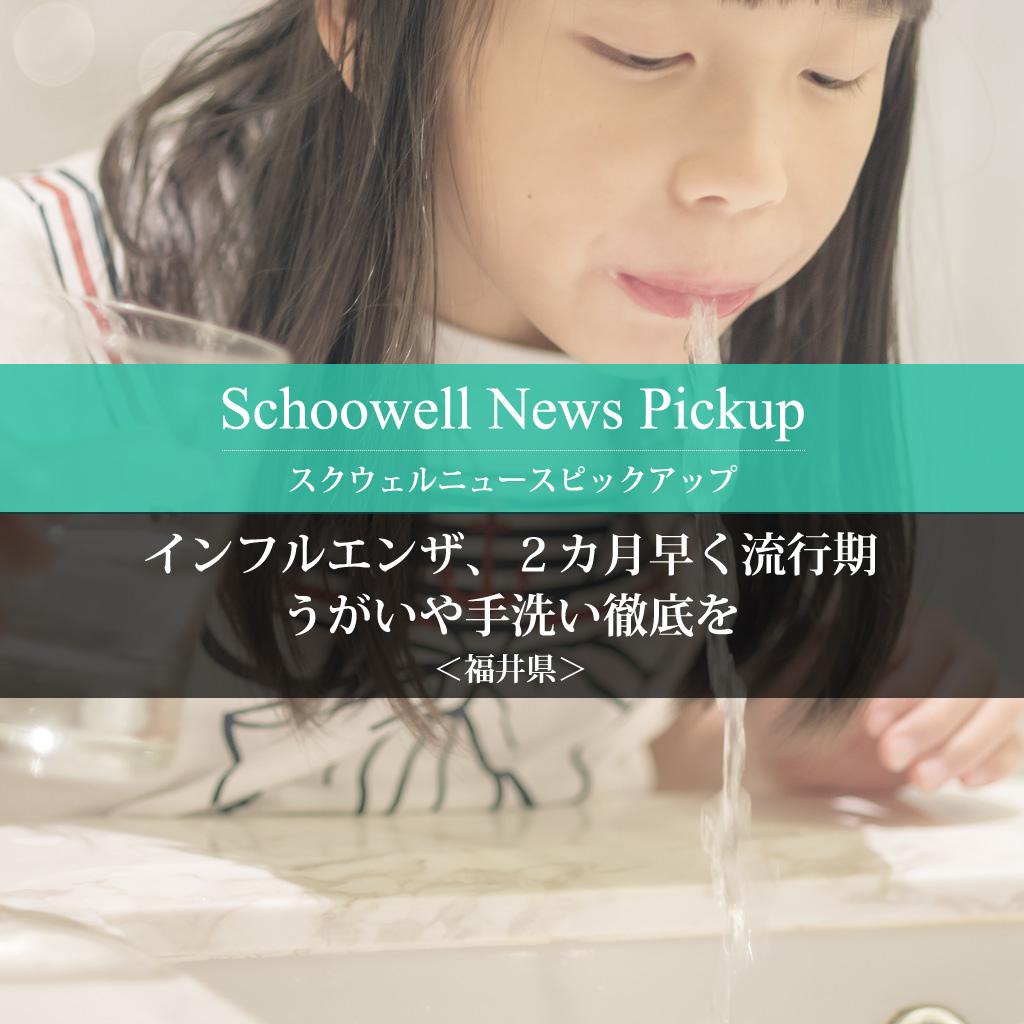 インフルエンザ、2カ月早く流行期 福井県、うがいや手洗い徹底を