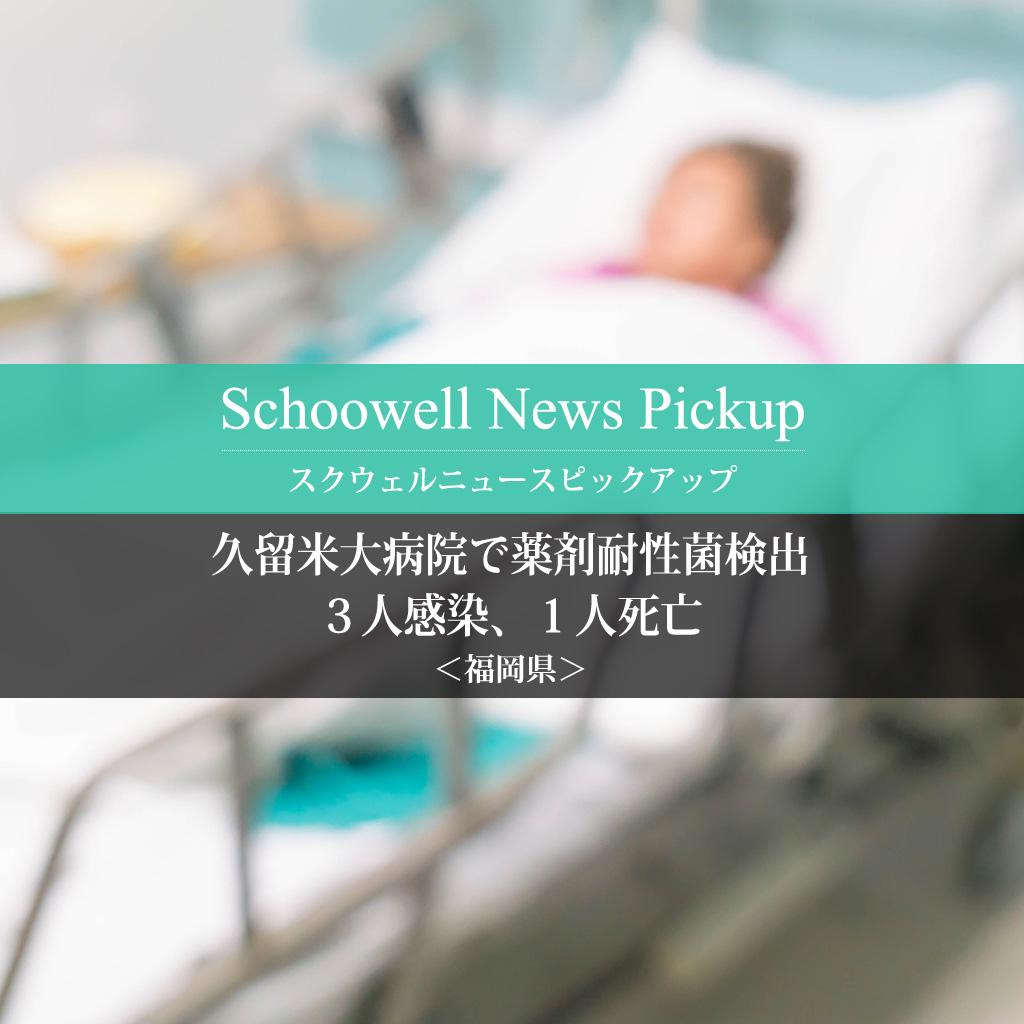 久留米大病院で薬剤耐性菌検出 3人感染、1人死亡