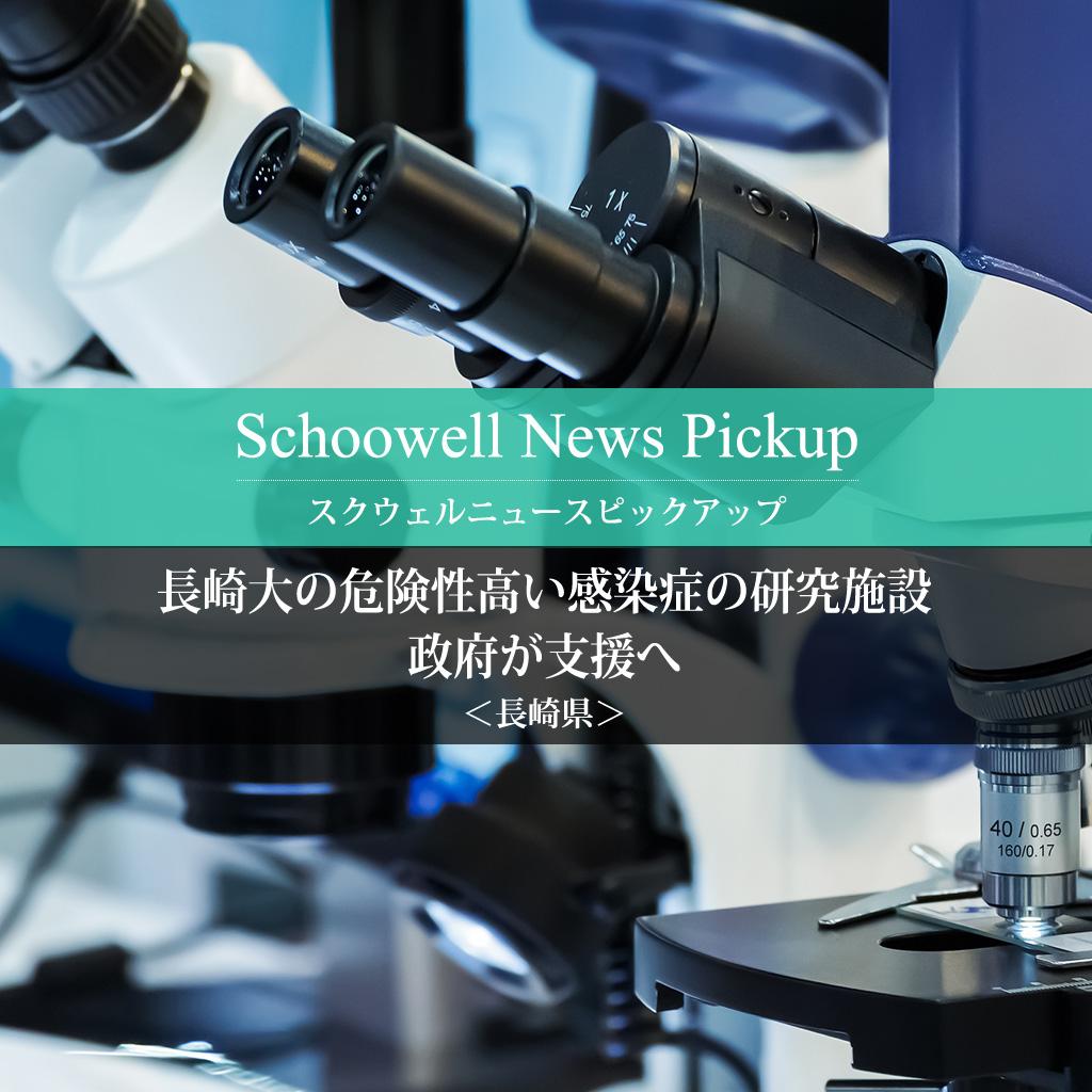 長崎大の危険性高い感染症の研究施設 政府が支援へ