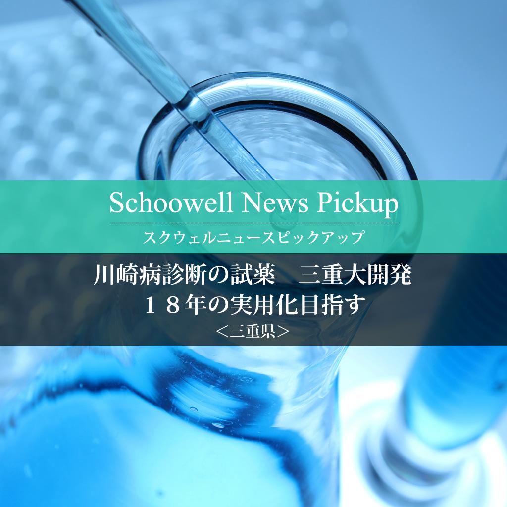 川崎病診断の試薬 三重大開発 18年の実用化目指す