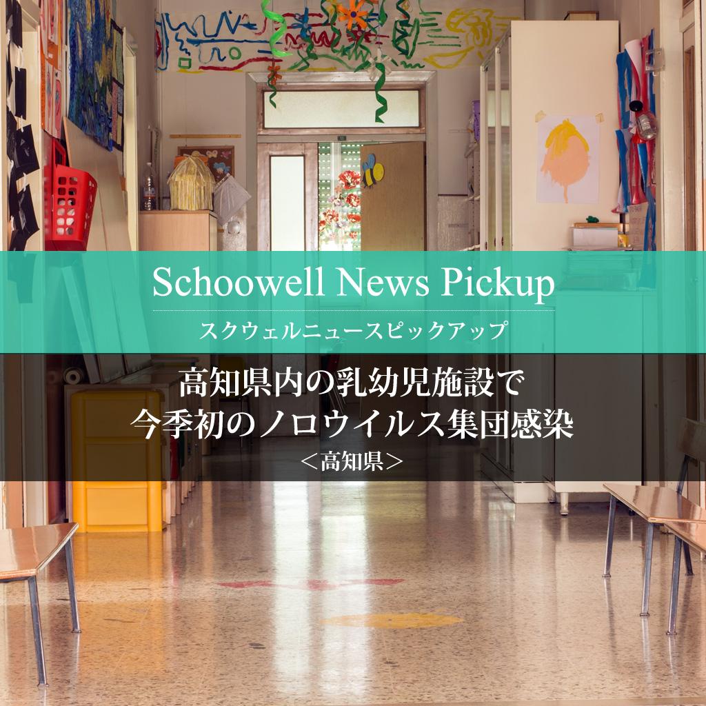 高知県内の乳幼児施設で今季初のノロウイルス集団感染