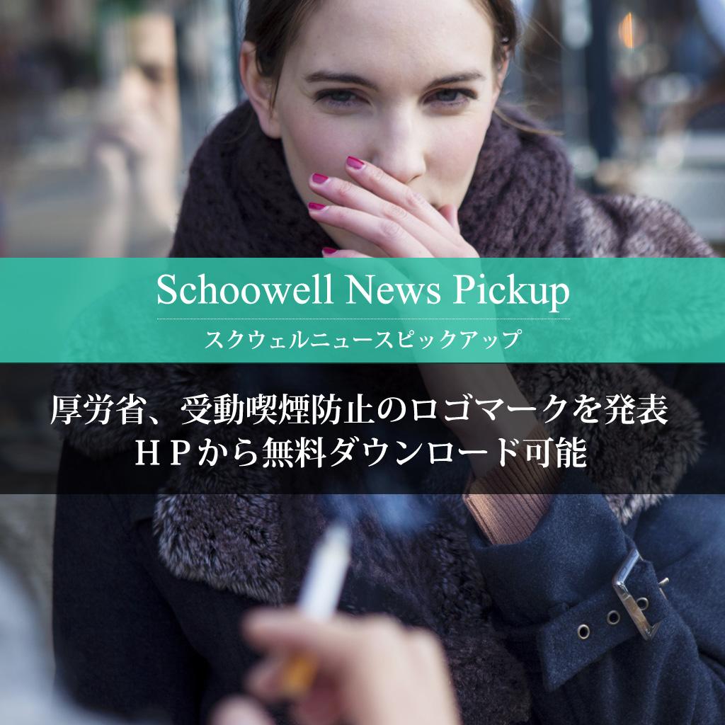 厚労省、受動喫煙防止のロゴマークを発表…HPから無料ダウンロード可能