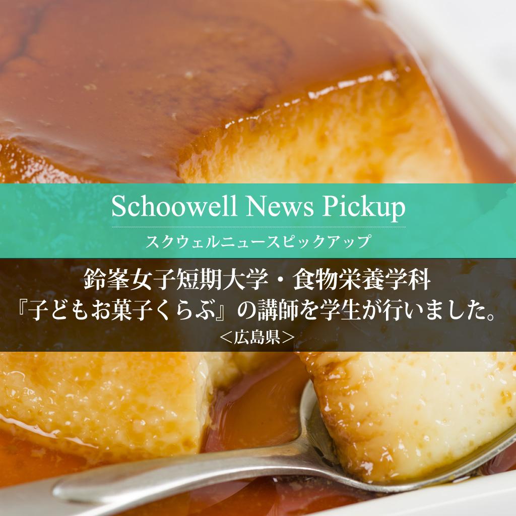 鈴峯女子短期大学・食物栄養学科 『子どもお菓子くらぶ』の講師を学生が行いました。
