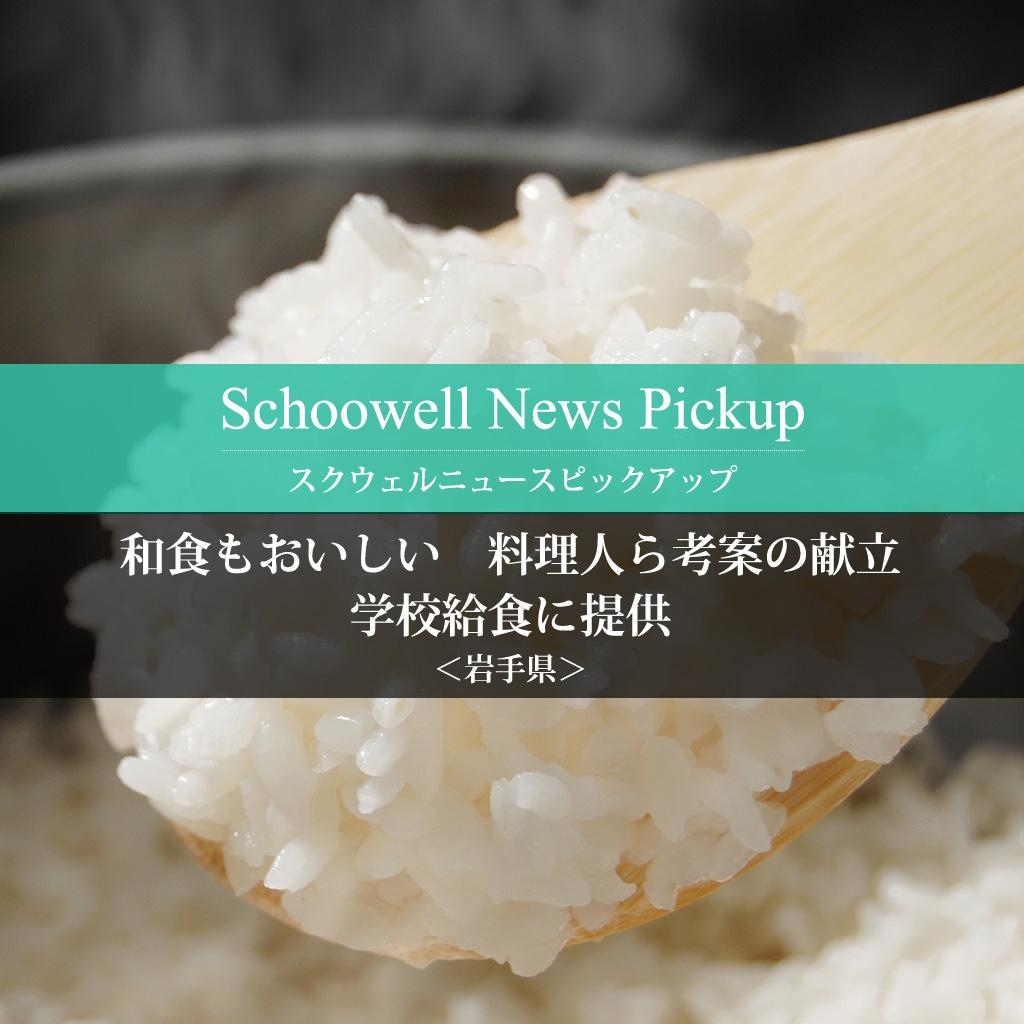 和食もおいしい 料理人ら考案の献立 学校給食に提供
