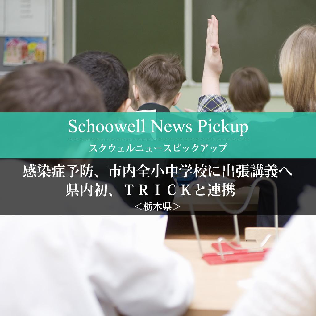 感染症予防、市内全小中学校に出張講義へ 県内初、TRICKと連携