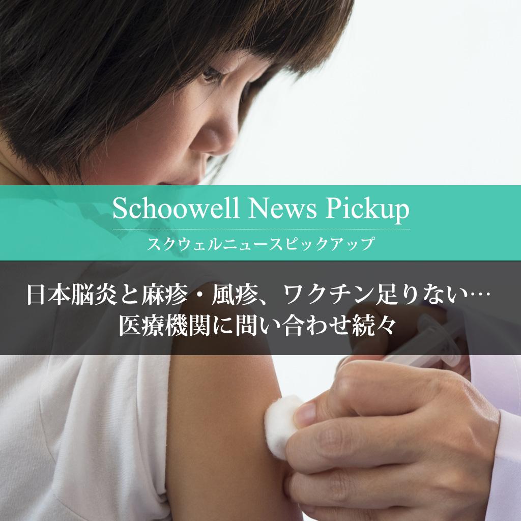 日本脳炎と麻疹・風疹、ワクチン足りない…医療機関に問い合わせ続々