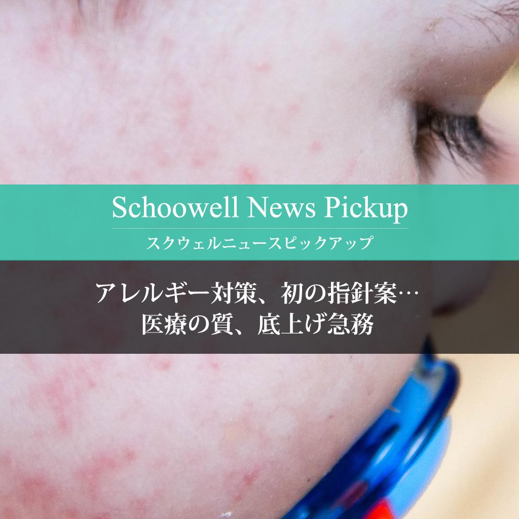 アレルギー対策、初の指針案…医療の質、底上げ急務