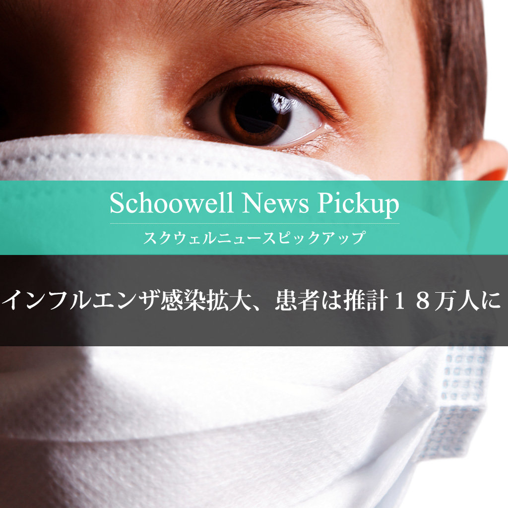 インフルエンザ感染拡大、患者は推計18万人に