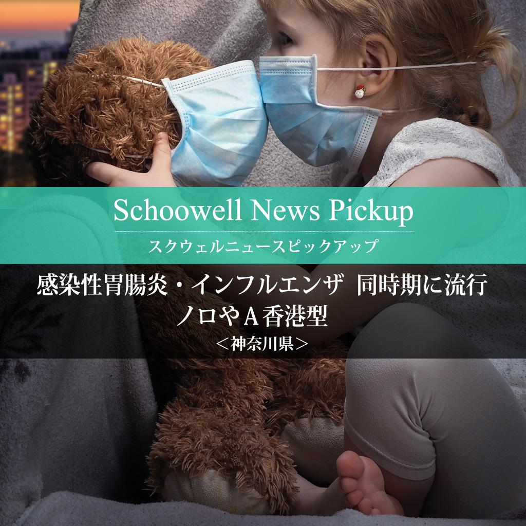 感染性胃腸炎・インフルエンザ  同時期に流行 ノロやA香港型
