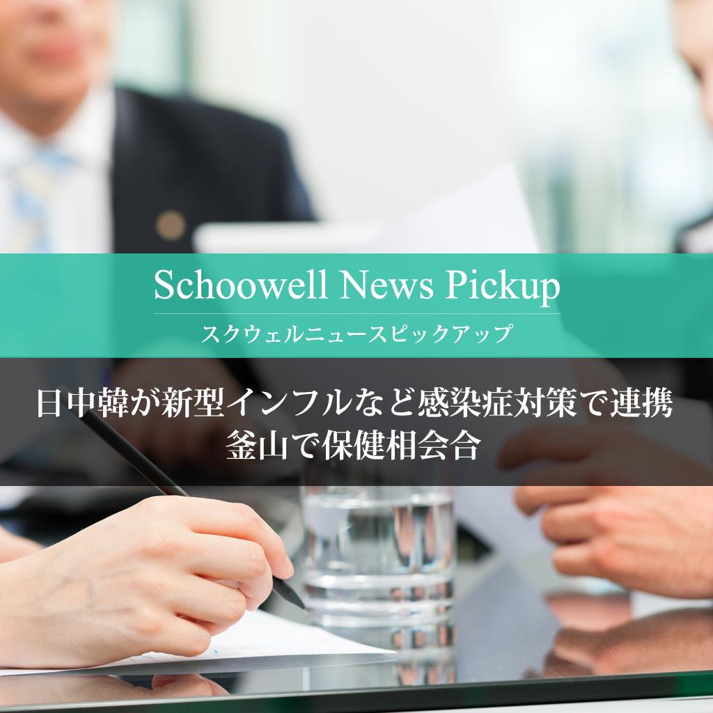 日中韓が新型インフルなど感染症対策で連携 釜山で保健相会合