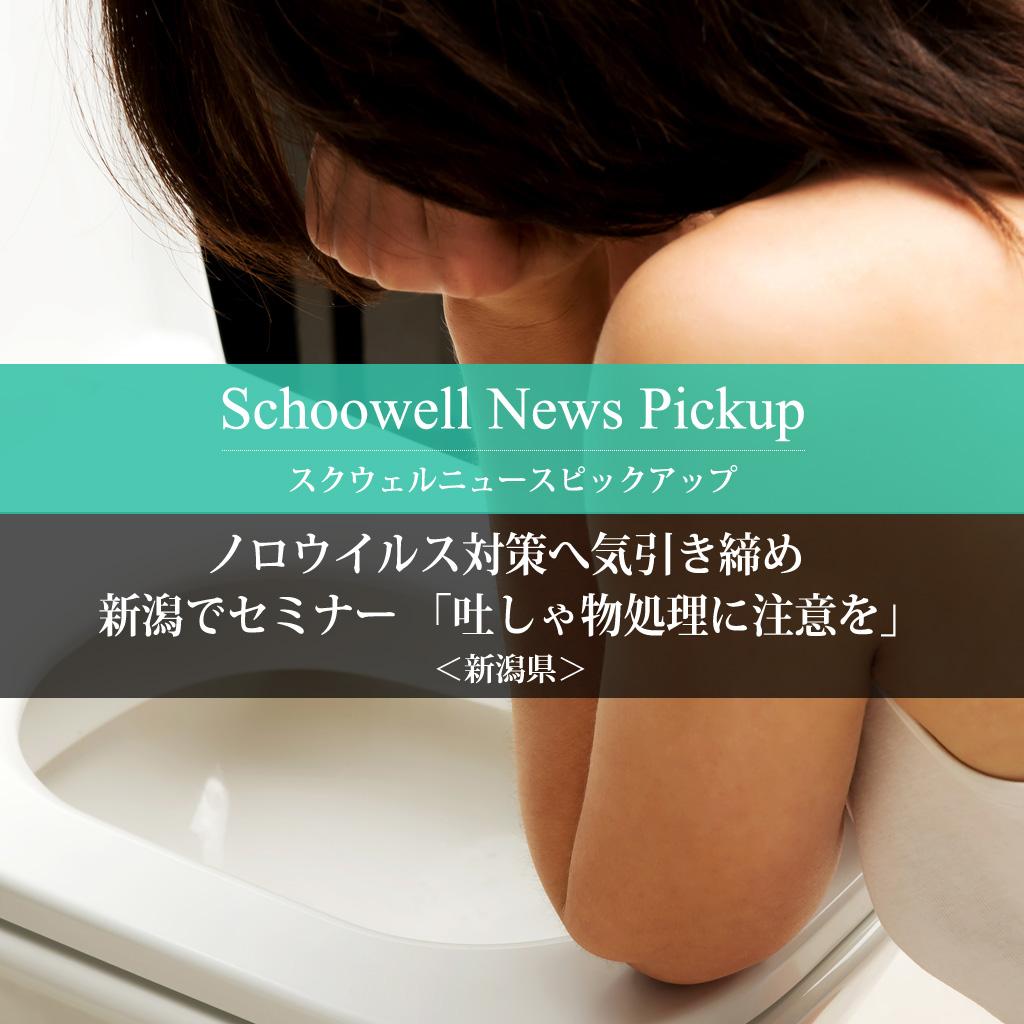 ノロウイルス対策へ気引き締め 新潟でセミナー 「吐しゃ物処理に注意を」