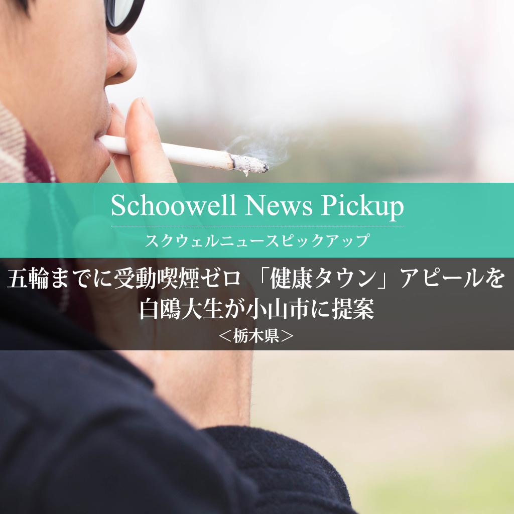 五輪までに受動喫煙ゼロ 「健康タウン」アピールを 白鴎大生が小山市に提案