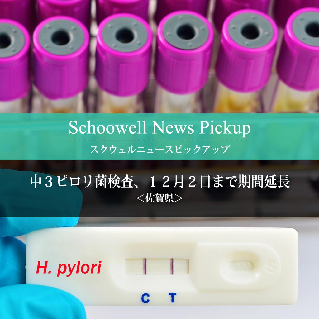 中3ピロリ菌検査、12月2日まで期間延長