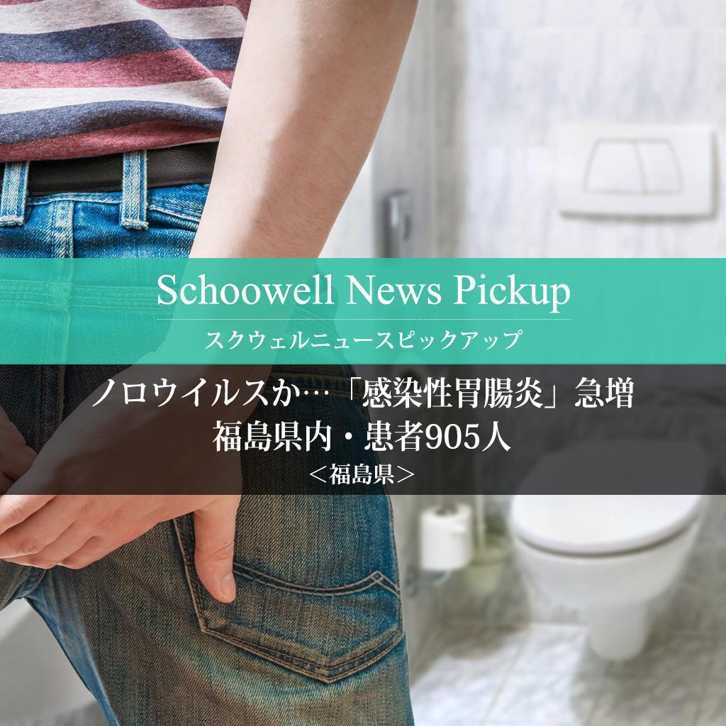 ノロウイルスか...「感染性胃腸炎」急増 福島県内・患者905人