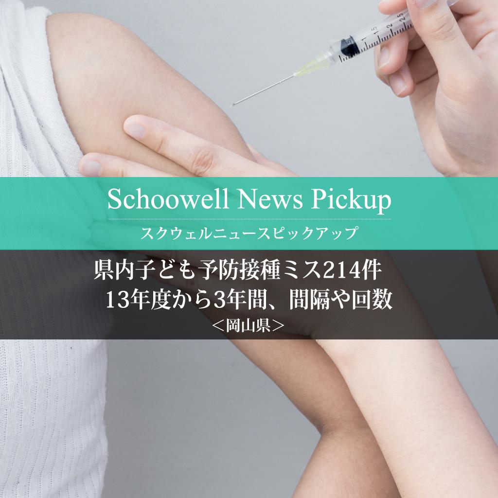 県内子ども予防接種ミス214件 13年度から3年間、間隔や回数