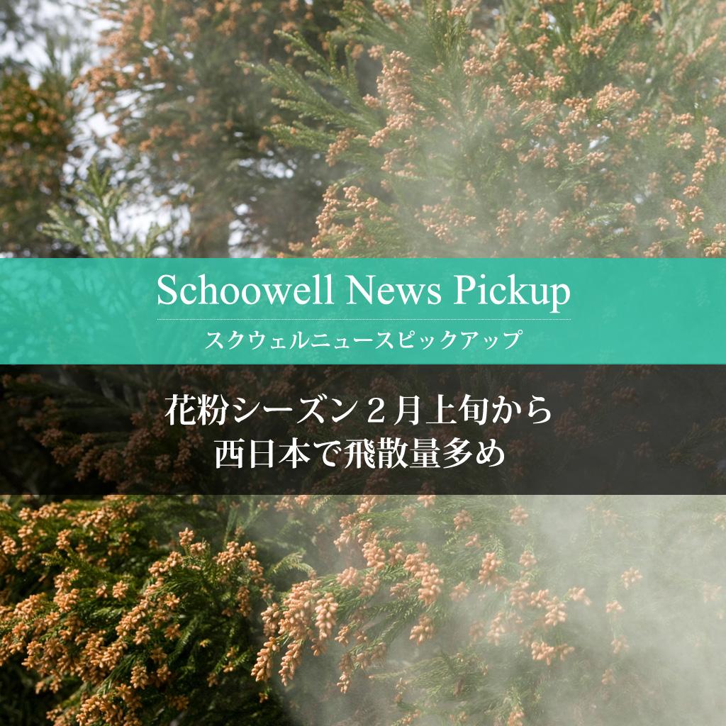 花粉シーズン2月上旬から 西日本で飛散量多め