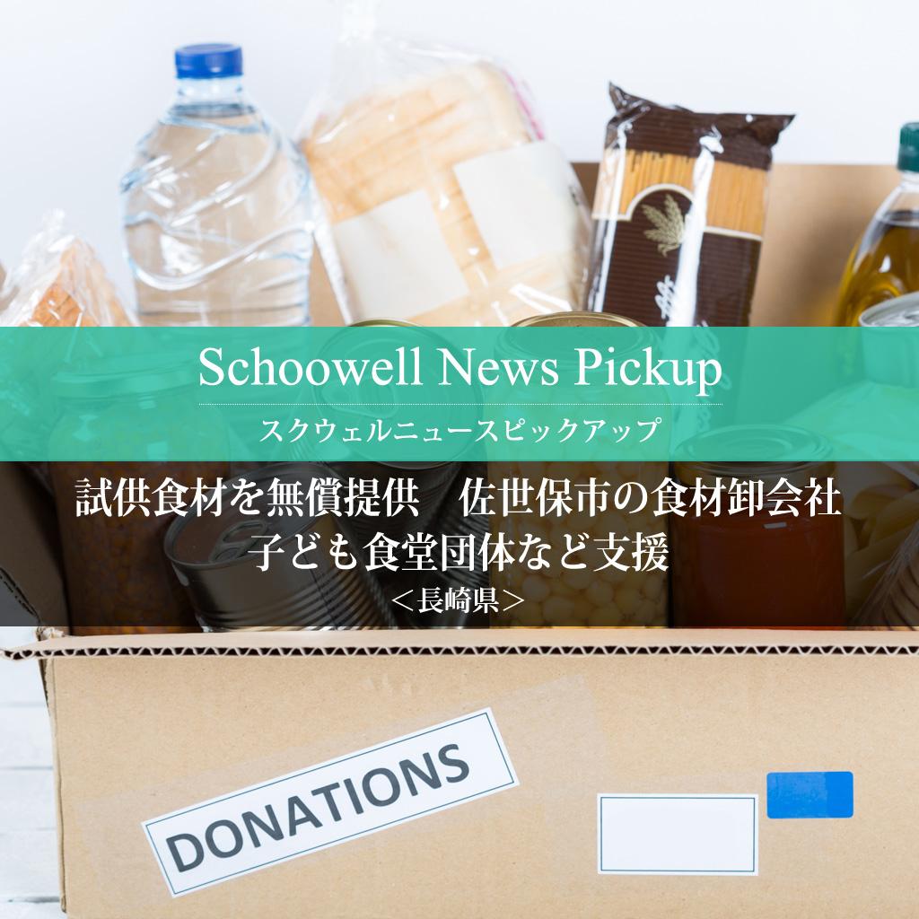 試供食材を無償提供 佐世保市の食材卸会社 子ども食堂団体など支援