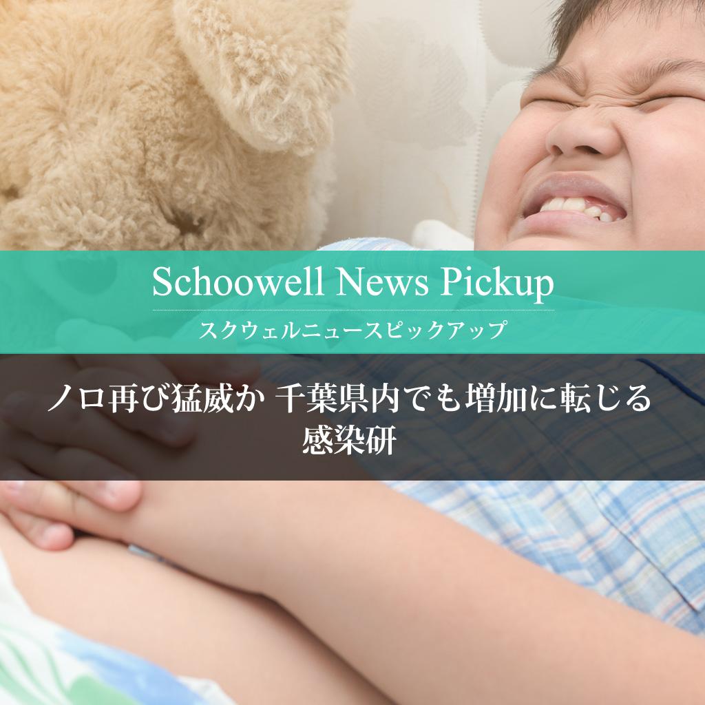 ノロ再び猛威か 千葉県内でも増加に転じる 感染研